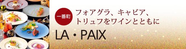 LA・PAIX