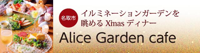 Alice Garden cafe