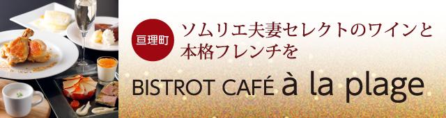 BISTROT CAFÉ à la plage