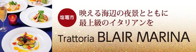 Trattoria BLAIR MARINA