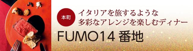 FUMO14番地