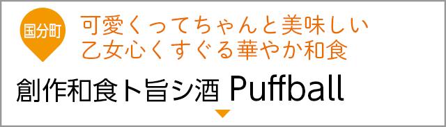 創作和食ト旨シ酒 Puffball