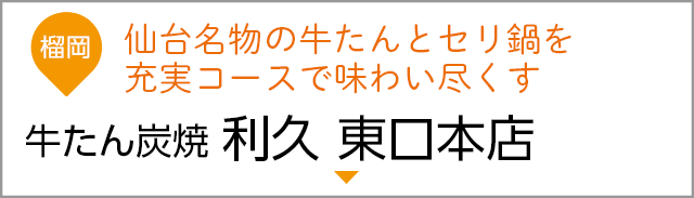 牛たん炭焼 利久 東口本店