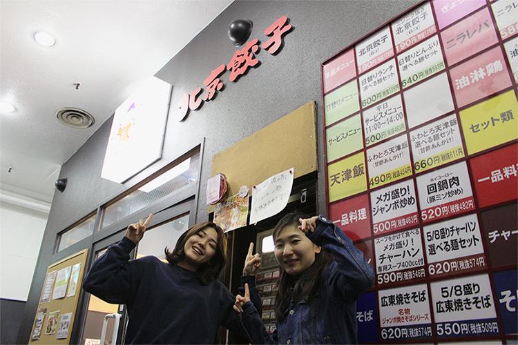 北京餃子 外観