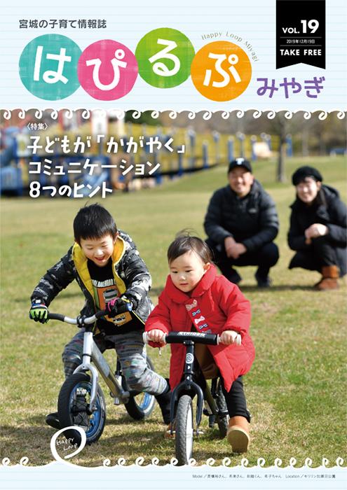 宮城の子育て情報誌「はぴるぷ みやぎ vol.19」
