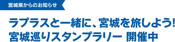 [宮城県からのお知らせ]ラプラスと一緒に、宮城を旅しよう!宮城巡りスタンプラリー 開催中
