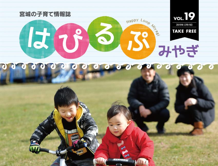 宮城の子育て情報誌「はぴるぷ みやぎ」vol.19