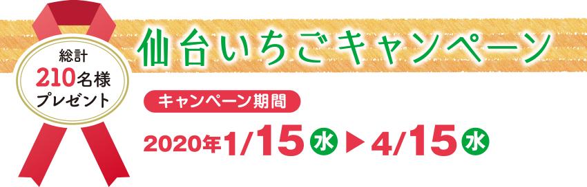 仙台いちごキャンペーン