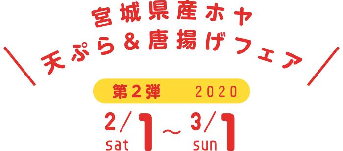 宮城県産ホヤ天ぷら&唐揚げフェア開催中![第2弾]2020/2/1sat~3/1sun