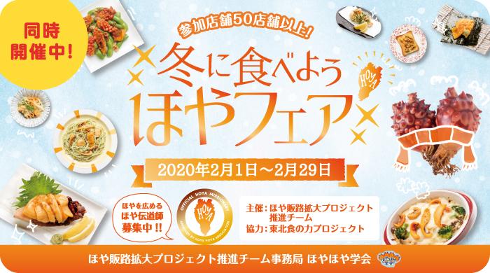 【同時開催中!】冬に食べようほやフェア