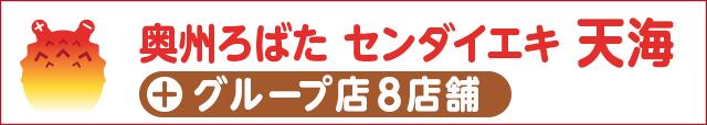 奥州ろばた センダイエキ 天海+グループ店8店舗