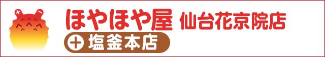 ほやほや屋 仙台花京院店+塩釜本店