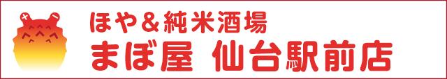 ほや&純米酒場 まぼ屋 仙台駅前店