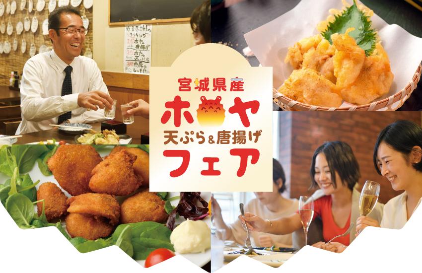 宮城県産ホヤ天ぷら&唐揚げフェア