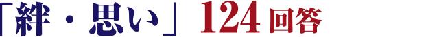 「絆・思い」124回答