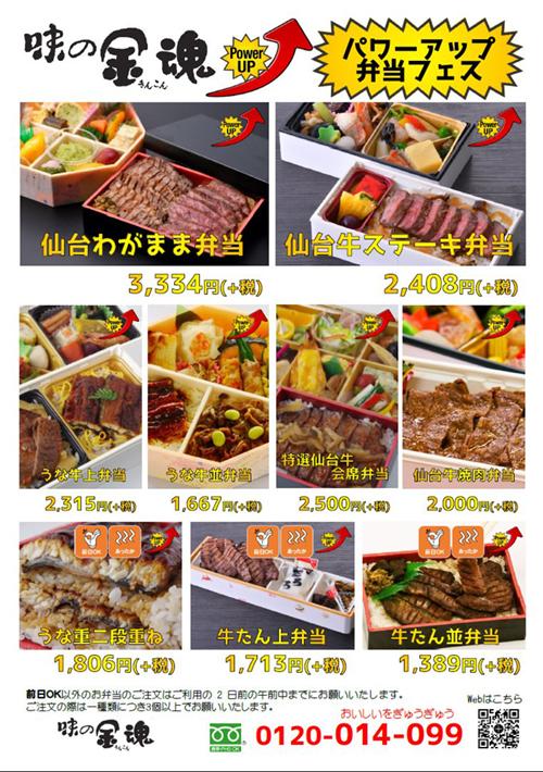 店 多賀城 コロナ 飲食