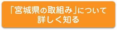 「宮城県の取組み」について詳しく知る