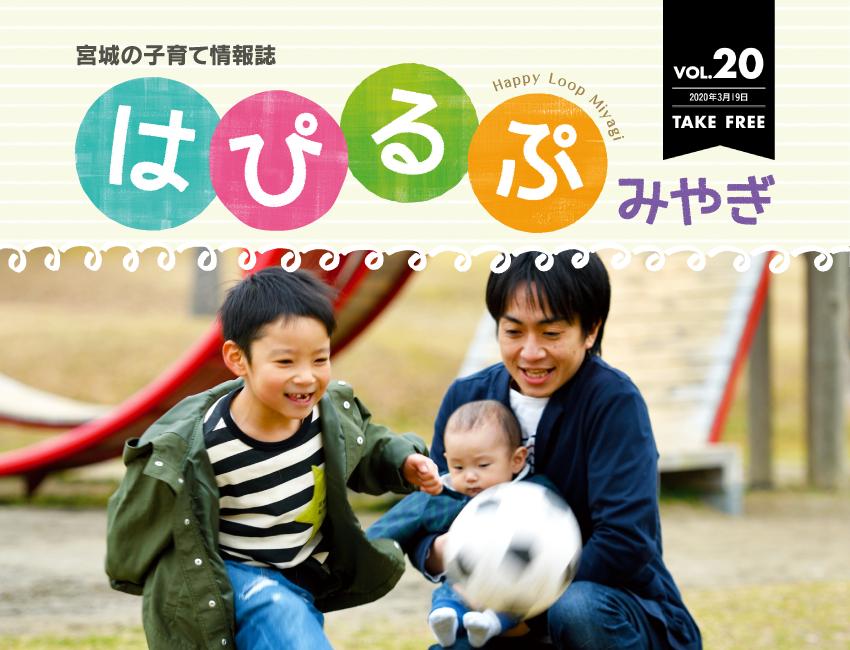 宮城の子育て情報誌「はぴるぷ みやぎ」vol.20