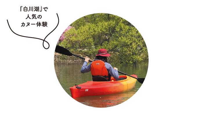 カヌー体験「『白川湖』で人気のカヌー体験」