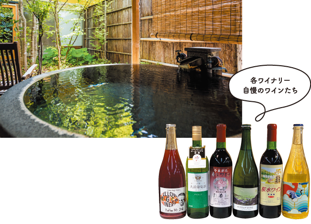 温泉とワイナリーめぐり「各ワイナリー自慢のワインたち」