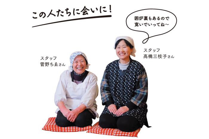 この人たちに会いに!「囲炉裏もあるので寛いでいってね〜」スタッフ 菅野ちゑさん・高橋三枝子さん
