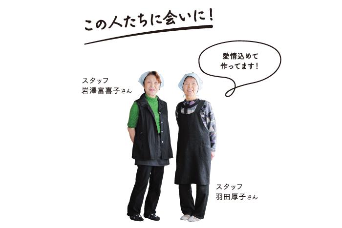 この人たちに会いに!「愛情込めて作ってます!」スタッフ 羽田厚子さん・岩澤富喜子さん
