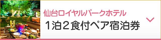 仙台ロイヤルパークホテル 1泊2食付ペア宿泊券