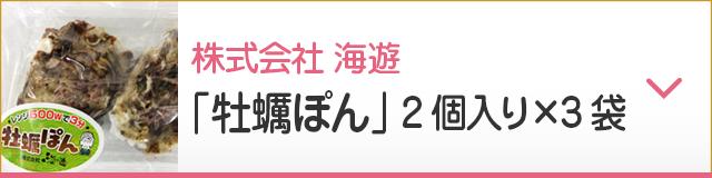 株式会社 海遊 「牡蠣ぽん」2個入り×3袋