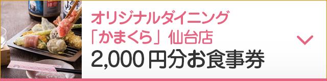 オリジナルダイニング「かまくら」仙台店  2,000円分お食事券