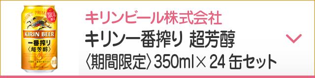 キリンビール株式会社 キリン一番搾り 超芳醇〈期間限定〉  350ml×24缶セット