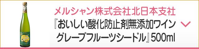 メルシャン株式会社北日本支社 『おいしい酸化防止剤無添加ワイン グレープフルーツシードル』 500ml