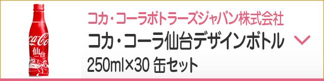 コカ・コーラボトラーズジャパン株式会社 コカ・コーラ仙台デザインボトル  250ml×30缶セット