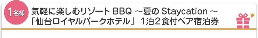 【1名様】気軽に楽しむリゾートBBQ ~夏のStaycation~「仙台ロイヤルパークホテル」1泊2食付ペア宿泊券