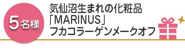 【5名様】気仙沼生まれの化粧品「MARINUS」 フカコラーゲンメークオフ