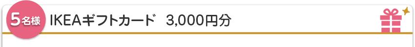 【5名様】IKEAギフトカード  3,000円分