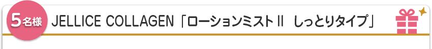 【5名様】JELLICE COLLAGEN「ローションミストII  しっとりタイプ」
