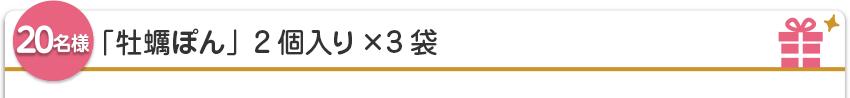 【20名様】「牡蠣ぽん」2個入り×3袋