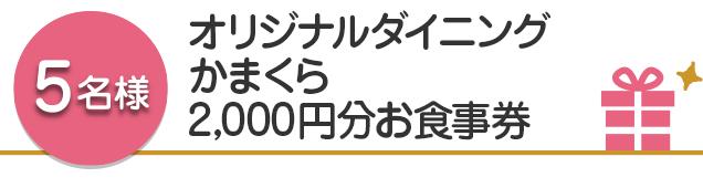 【5名様】オリジナルダイニングかまくら  2,000円分お食事券
