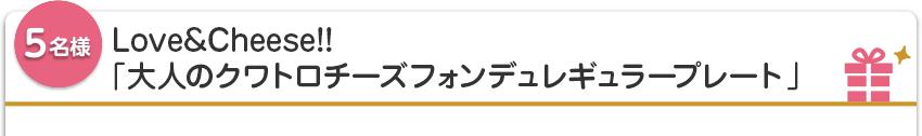 【5名様】Love&Cheese!!「大人のクワトロチーズフォンデュレギュラープレート」