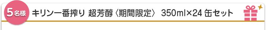 【5名様】キリン一番搾り 超芳醇〈期間限定〉  350ml×24缶セット