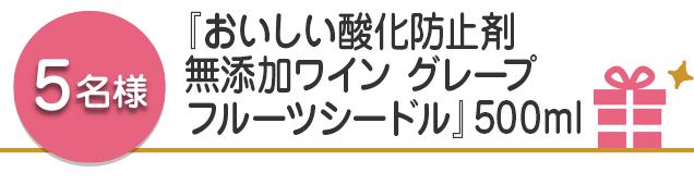 【5名様】『おいしい酸化防止剤無添加ワイン グレープフルーツシードル』 500ml