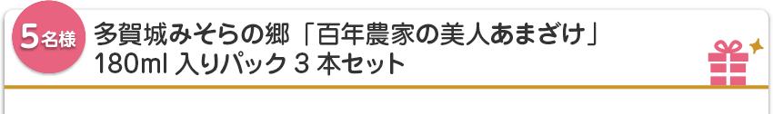 【5名様】多賀城みそらの郷「百年農家の美人あまざけ」180ml入りパック3本セット