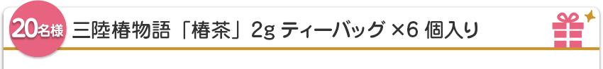 【20名様】三陸椿物語「椿茶」2gティーバッグ×6個入り