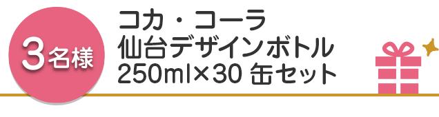 【3名様】コカ・コーラ仙台デザインボトル  250ml×30缶セット