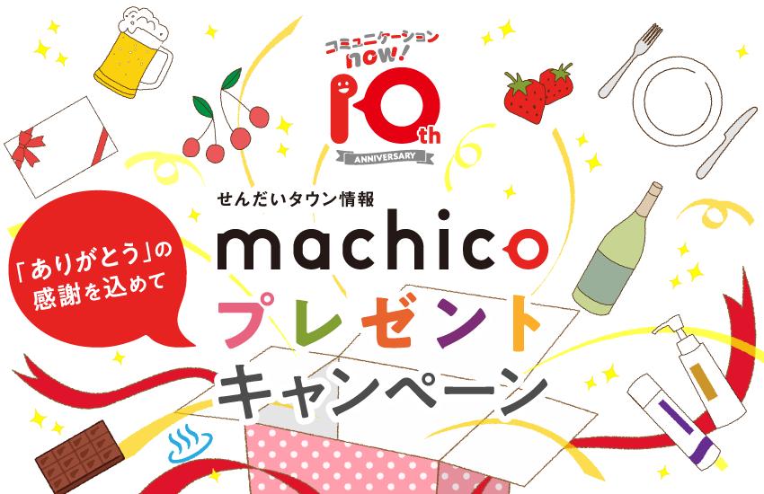 machico 10th Anniversary プレゼントキャンペーン