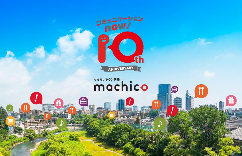 「コミュニケーションnow!」10th Anniversary せんだいタウン情報machico