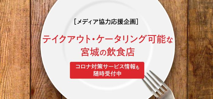 宮城の飲食店情報