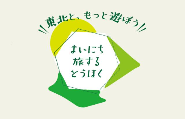 特集記事イメージ
