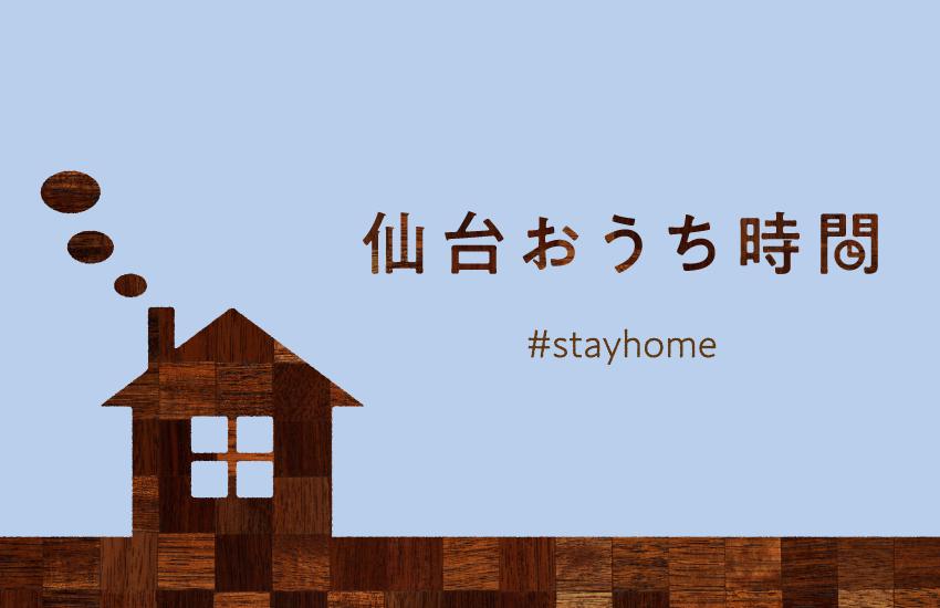 仙台おうち時間 #stayhome