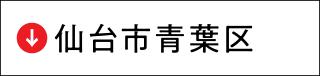 ↓仙台市青葉区